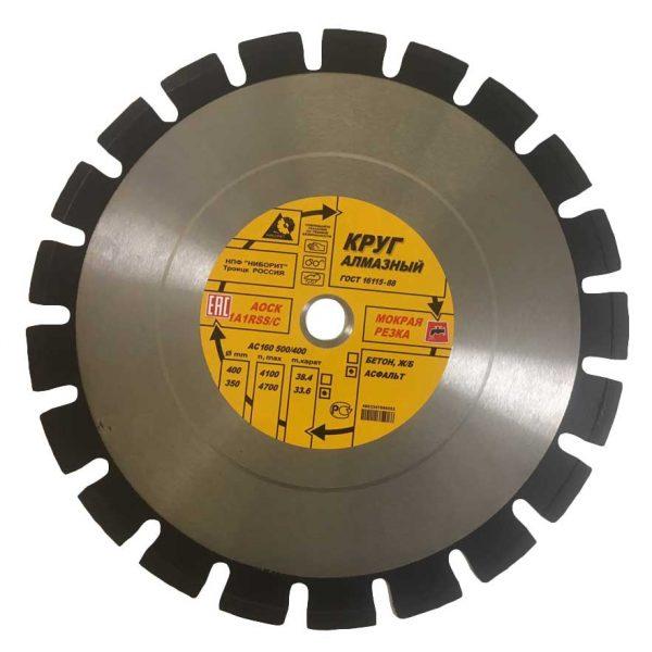 Алмазный диск по асфальту для мокрой резки, D350