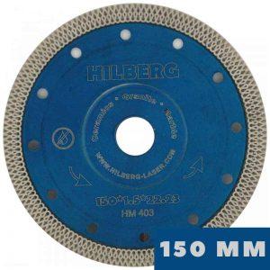 Ультратонкий алмазный диск Hilberg 150 мм, ТУРБО Х