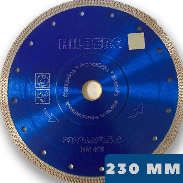 Ультратонкий алмазный диск Hilberg 230 мм, ТУРБО Х