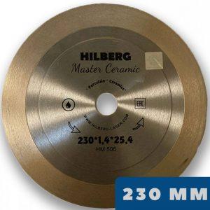 Алмазный диск Hilberg 230 мм, Master Ceramic, 45°