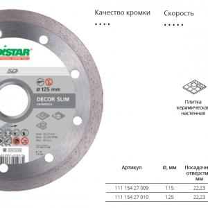 Алмазный диск DECOR SLIM 5D по керамограниту